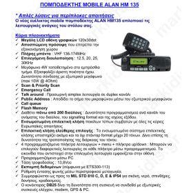 ΠΟΜΠΟΔΕΚΤΗΣ VHF ΑΥΤΟΚ.ΗΜ135