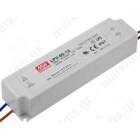 ΤΡΟΦΟΔΟΤΙΚΟ ΓΙΑ LED 12VDC 60W 5A IP67