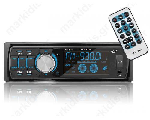 ΡΑΔΙΟ/ MP3 ΑΥΤΟΚΙΝΗΤΟΥ ΜΕ ΧΕΙΡΙΣΤΗΡΙΟ AVH-8674