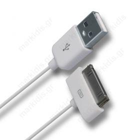 Cavo USB per apparecchi Apple