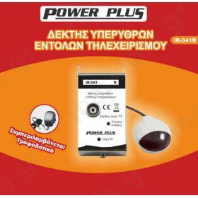 Power Plus IR-041 (R) Επέκταση εντολών τηλεχειρισμού (ΔΕΚΤΗΣ)