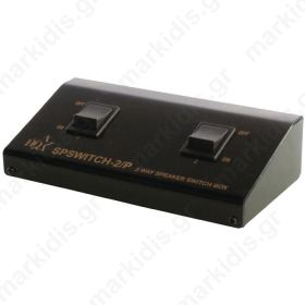 SP SWITCH-2/P 2WAY SPEAKER CONTROL BOX