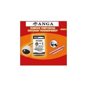 ANGA IR-041 (T) Εντολή τηλεχ/σμού (ΠΟΜΠΟΣ)