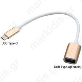 ΚΑΛΩΔΙΟ USB TYPE C ΣΕ USB A ΘΥΛ